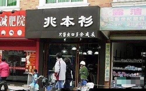 赵本山也被山寨了