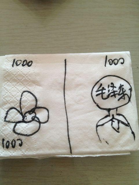 你要是印的我也就不说什么了,可你特么是画的,你要是画的像我也就不说什么了,可你特么连毛泽东都是写上去的,这也都无所谓!!!有TM1000块一张的么???还TM是面巾纸!!!烧了到地府估计都会说是TMD假币!!!