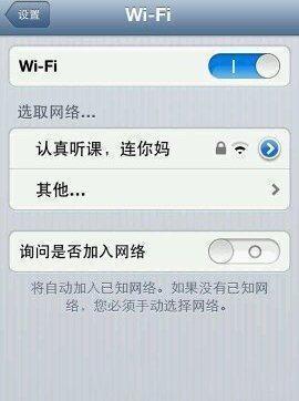刚上课,准备连个WiFi 玩玩,就看到这个。。。