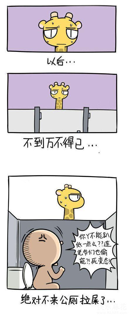 长颈鹿去公厕