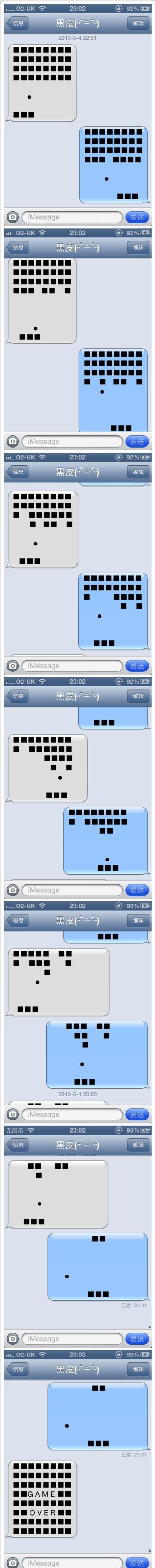 玩坏的短信……打砖块.....真是无聊到了神的境界!!!