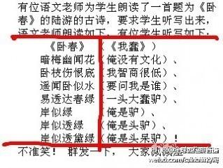 某位语文老师为学生朗诵了一首陆游的《卧春》,结果。。。