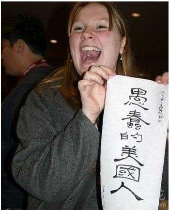 欺负老外不懂中文