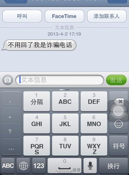 刚漏接了一个电话,打回去没人接,然后对方发来一条短信。业界良心啊! [via纳兰性急]