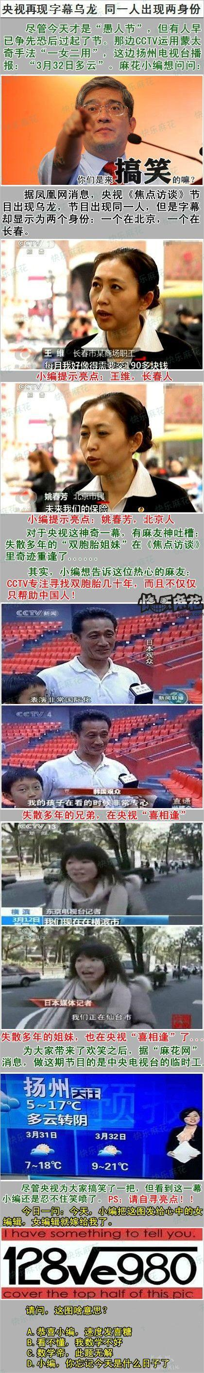 【资讯也搞笑】愚人节前夕,CCTV先行搞笑
