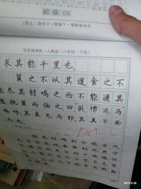 老师瞎了么''''''''''''''''''