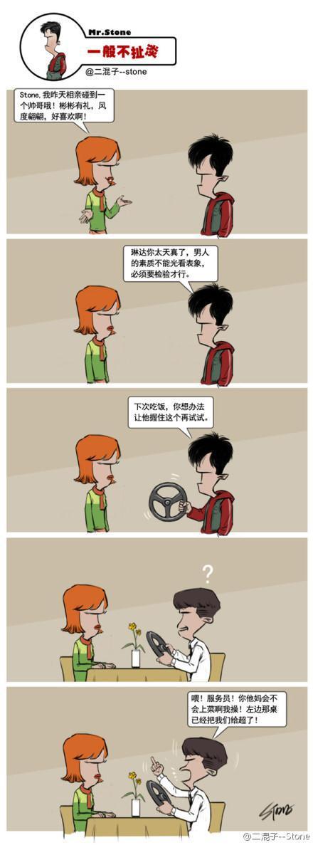 约会时请不要随意携带汽车方向盘(via@二混子--Stone)