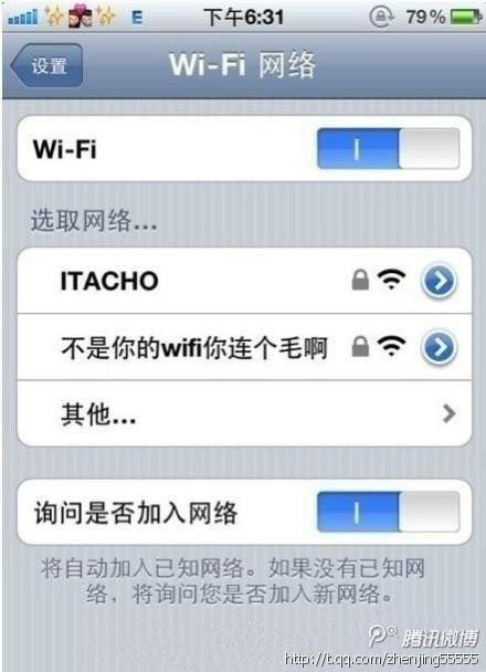 好强的wifi...