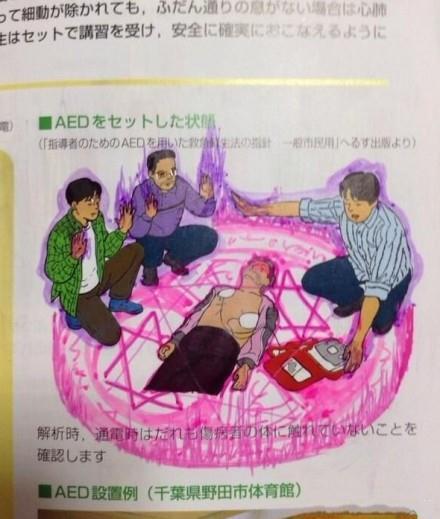 保健体育教科书上的涂鸦。。。