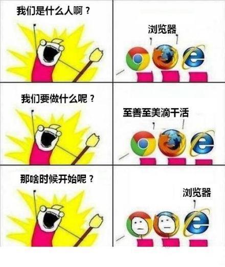 IE 浏览器又被调戏了  (英文原图来自 Tumblr )
