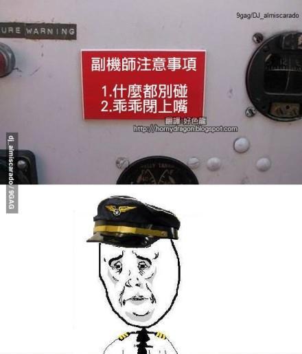 可怜的副机师。。。