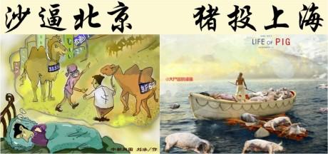 【绝对】上联:沙逼北京城;下联:猪投上海滩。横批:美丽中国。(转)