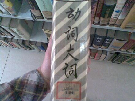 典字被遮住了哈哈哈哈哈哈哈哈哈哈哈哈哈哈哈哈哈哈哈哈哈哈哈哈哈哈哈哈哈哈哈哈哈哈哈哈哈哈哈哈(via张二葵)