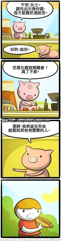 真是一头有责任心的好猪猪~