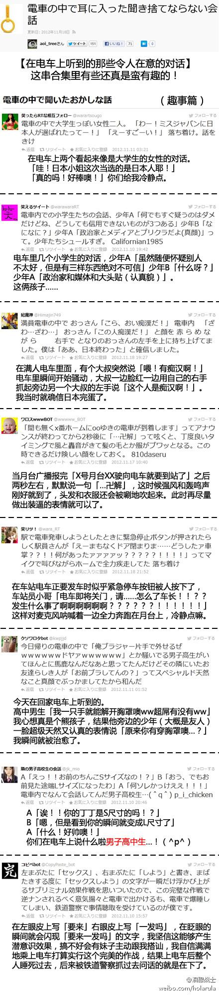 日本电车上听到有趣的对话集合,挑了几个我个人比较喜欢的翻译了via@泪腺战士