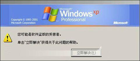 """每次Windows显示:""""您可能是盗版软件的受害者……""""我都想回复:微软,你搞错了,你才是盗版软件的受害者。 而我,是受益者……"""