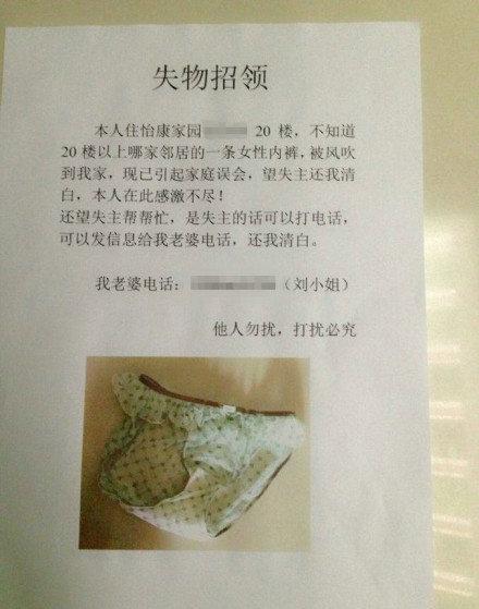 【谁的内裤在飞】一条内裤引发的血案......真的是八级大风干的....请还人家清白!
