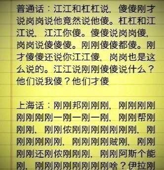 还是上海话比较精简哪…