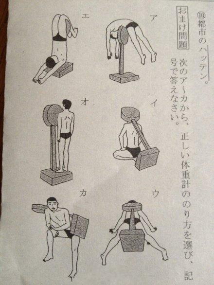 趣图:小朋友的考试题,在称体重时,下列选项中哪一个才是正确的姿势呢?