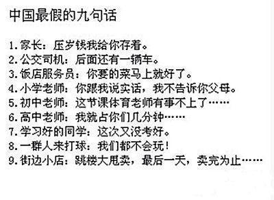 中国最假的九句话……有木有?