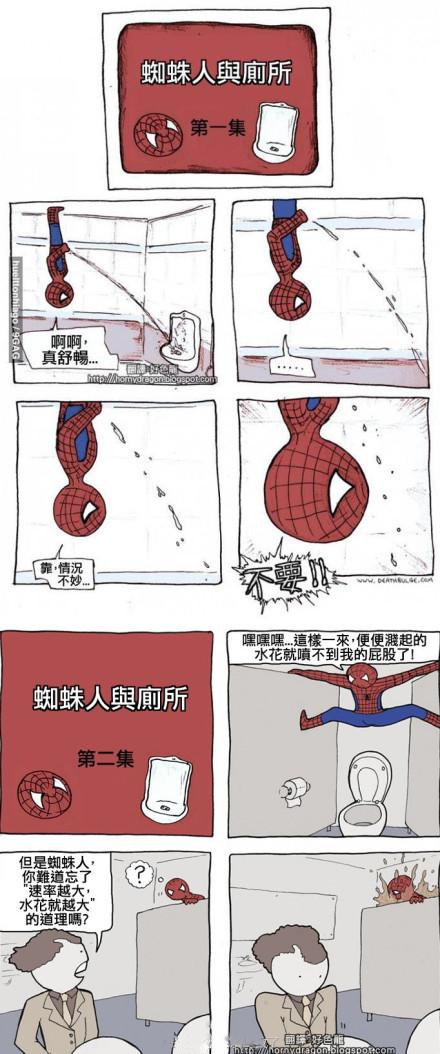 蜘蛛侠与厕所!