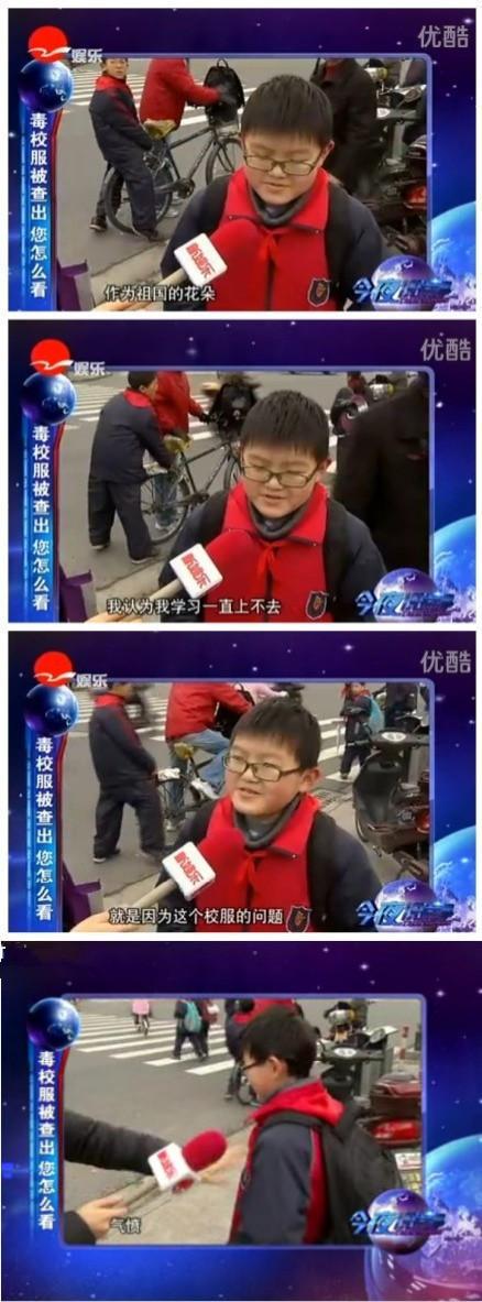 上海电视里在采访毒校服,问小孩,校服怎么样。一个小孩说,我觉得,我学习一直上不去,就是因为这个校服的原因。气愤!