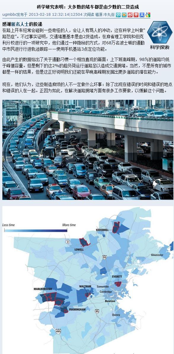 科学研究表明:大多数的堵车都是由少数的二货造成