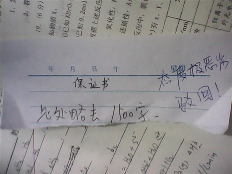 这是我同桌写给我邻桌的保证书。