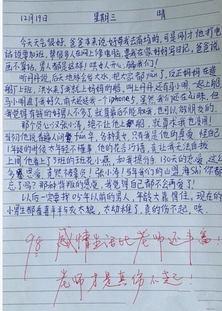 一个8岁姑娘的日记!!!女汉子们都来留下你们羞愧的泪水吧!!!