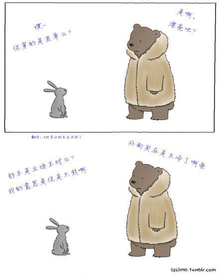作为一只熊,偶也是怕冷滴