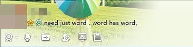 看到朋友个性签名:need just word,word has word。不懂,于是谦虚请教。她给了我神一般的回复:你的就是我的,我的还是我的。。。