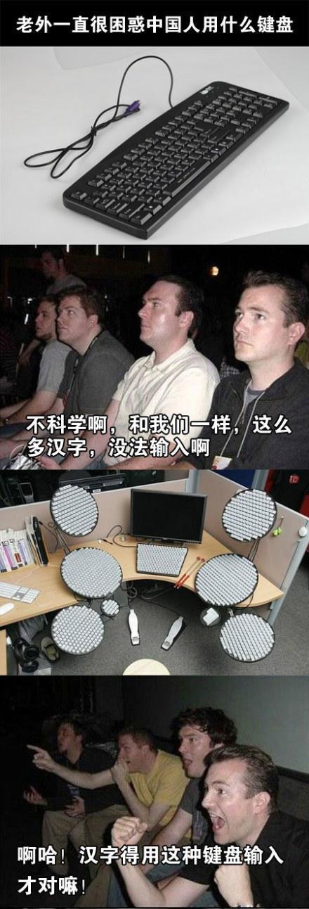 老外一直困惑中国人用什么键盘。