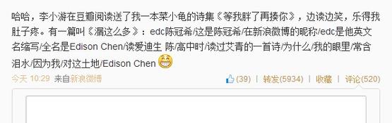 edc陈冠希/这是陈冠希/在新浪微博的昵称/edc是他英文名缩写/全名是Edison Chen/读爱迪生 陈/高中时/读过艾青的一首诗/为什么/我的眼里/常含泪水/因为我/对这土地/Edison Chen   哈哈哈哈~