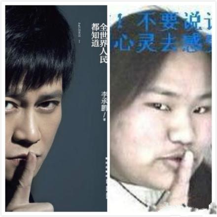 总觉得李承鹏老师新书的封面哪里不对,现在终于有了答案。【via @坦克手贝吉塔】
