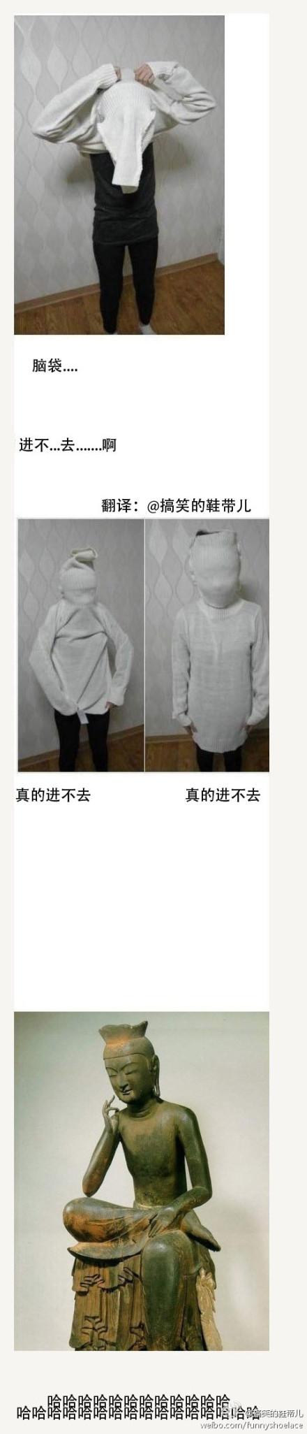 一名韩国网友在网上买了一件毛衣...然后发现.....脑袋....进不.....去........【搞笑的鞋带儿 翻译】