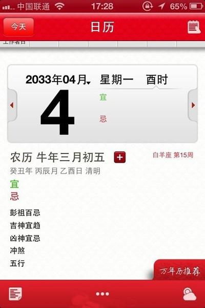 那些喊着201314和203344都要在一起的朋友,别骗自己了,2033年4月4日 星期一 清明节!!!