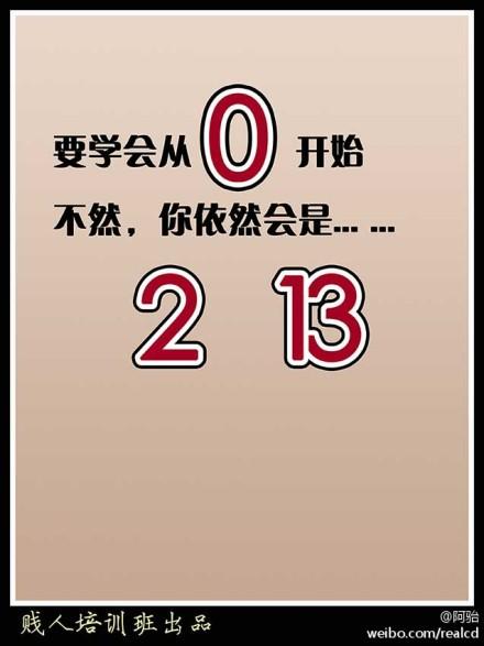 """要学会从""""0""""开始,不然,你依然会是""""2""""""""13""""。。。"""