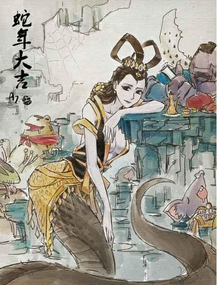新年图……人妻蛇精当仁不让 有年头没画这个了!