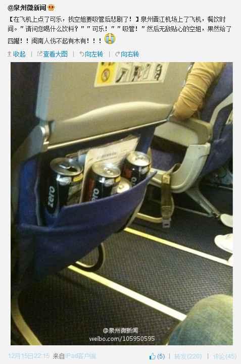 """【在飞机上点了可乐,找空姐要吸管后悲剧了!】泉州晋江机场上了飞机,餐饮时间。""""请问您喝什么饮料?""""""""可乐!""""""""吸管!""""然后无敌贴心的空姐,果然给了四罐!!闽南人伤不起有木有!!! 【转】"""
