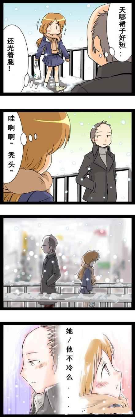寒冬里女孩和大叔的美丽邂逅。。。
