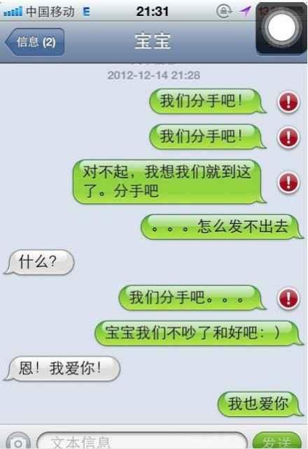 """这坑爹的手机信号啊!! PS:中国移动客服暗笑:""""加油吧骚年,我只能帮你到这了!"""""""