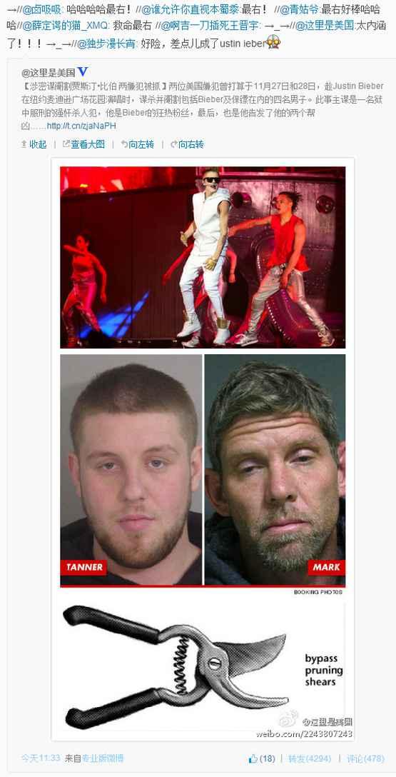 【涉密谋阉割贾斯汀•比伯 两嫌犯被抓】两位美国嫌犯曾打算于11月27日和28日,趁Justin Bieber在纽约麦迪逊广场花园演唱时,谋杀并阉割包括Bieber及保镖在内的四名男子。此事主谋是一名狱中服刑的强奸杀人犯,他是Bieber的狂热粉丝,最后,也是他告发了他的两个帮凶…  → →神评论!!!!