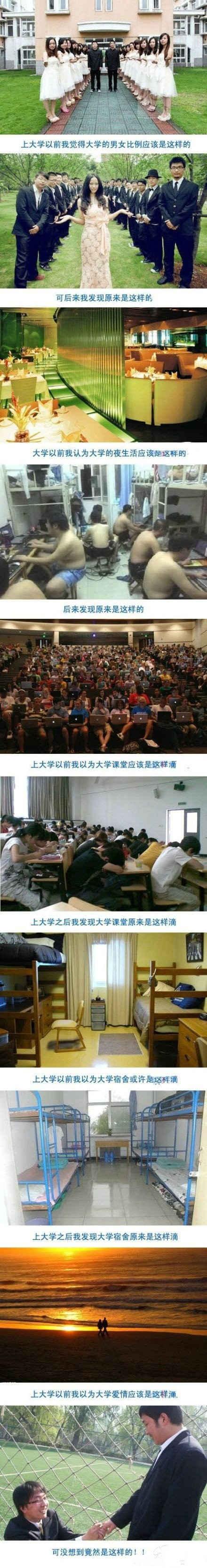 原来这才是大学。。最后一张又亮了~~~