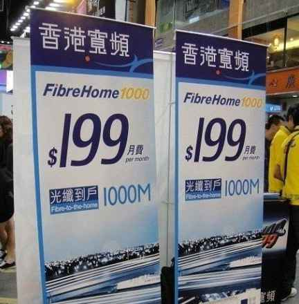 香港宽带,199港元1000M带宽。大陆网民崩溃!