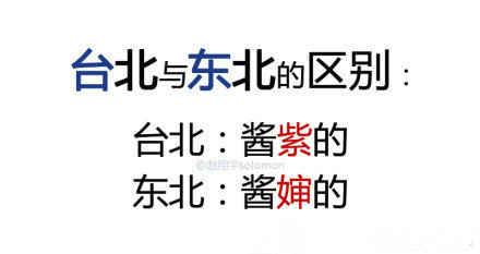 台北与东北的区别……