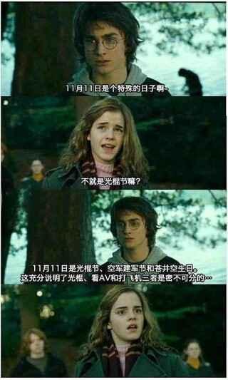 哈利你调皮了
