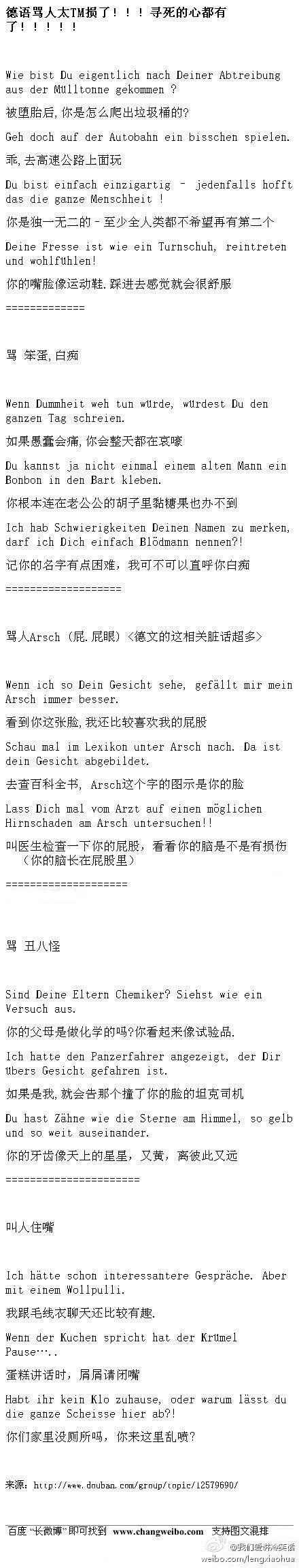 德语骂人太TM损了!!!寻死的心都有了!!!!!(转)