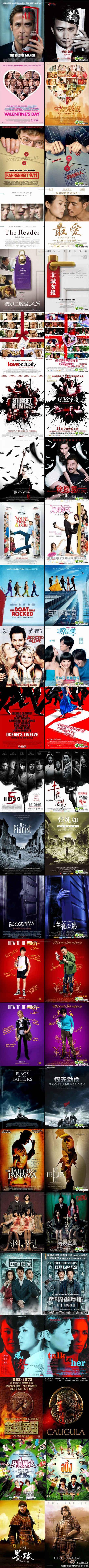 每一个海外电影海报都有一个中国宿敌。