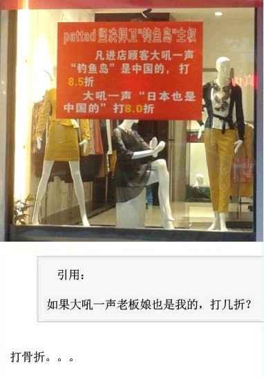 大喊钓鱼岛是中国的,打9折;大喊日本也是中国的,打8.5折。大喊老板娘也是我的,打几折?打骨折。。。呵呵!!!