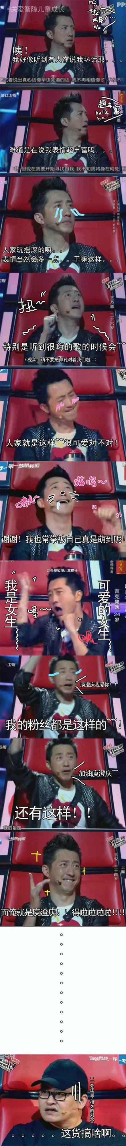看中国好声音最让我心抽的不是歌手的歌声。。而是庾澄慶 的表情!!!!!做了个表情图>W<!!!!!